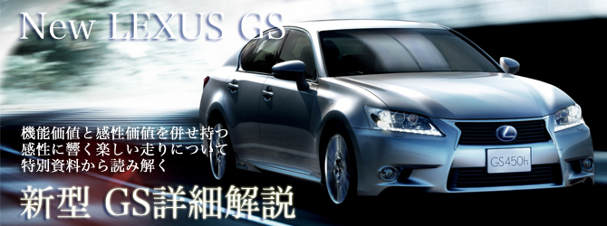 to_all_about_lexus_gs