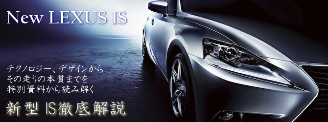 to_all_about_lexus_is