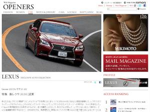 web magazine OPENERS - 特集 新レクサスLSに試乗